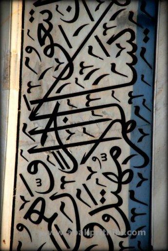 Taj Mahal Calligraphy (3)